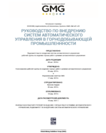 GMG Guideline Implementation of Autonomous Systems Russian